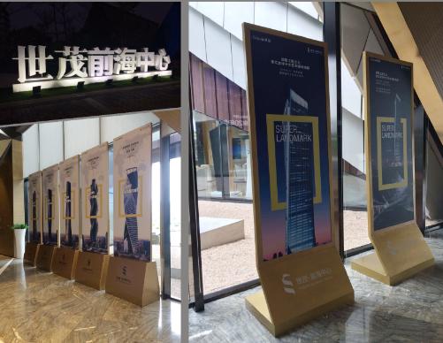 深圳世贸前海中心