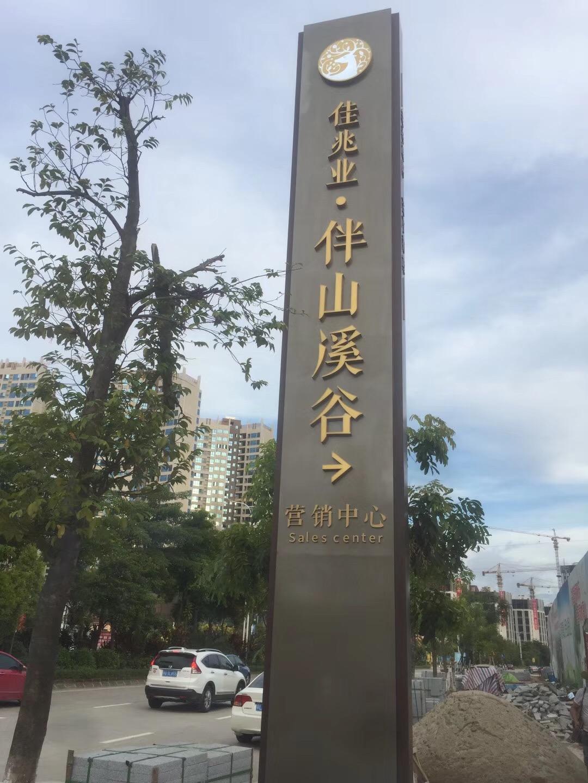 广东阳江佳兆业伴山溪谷精神堡垒