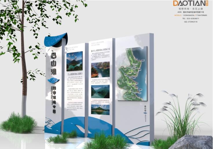 巴山湖湿地公园标识系统