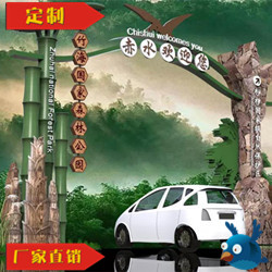 重庆笨鸟赤水竹海国家森林公园景观大门设计落地呈现过程记