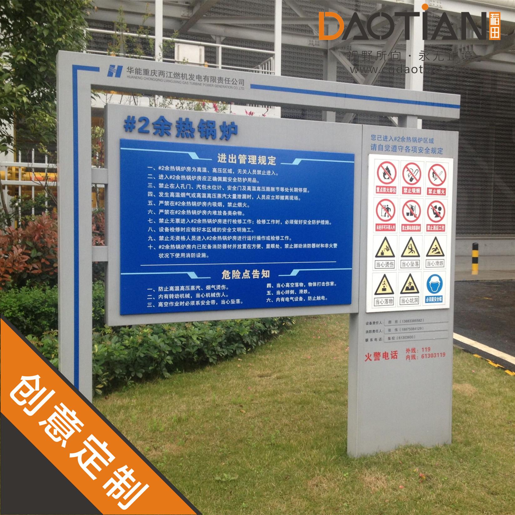 华能两江标识系统