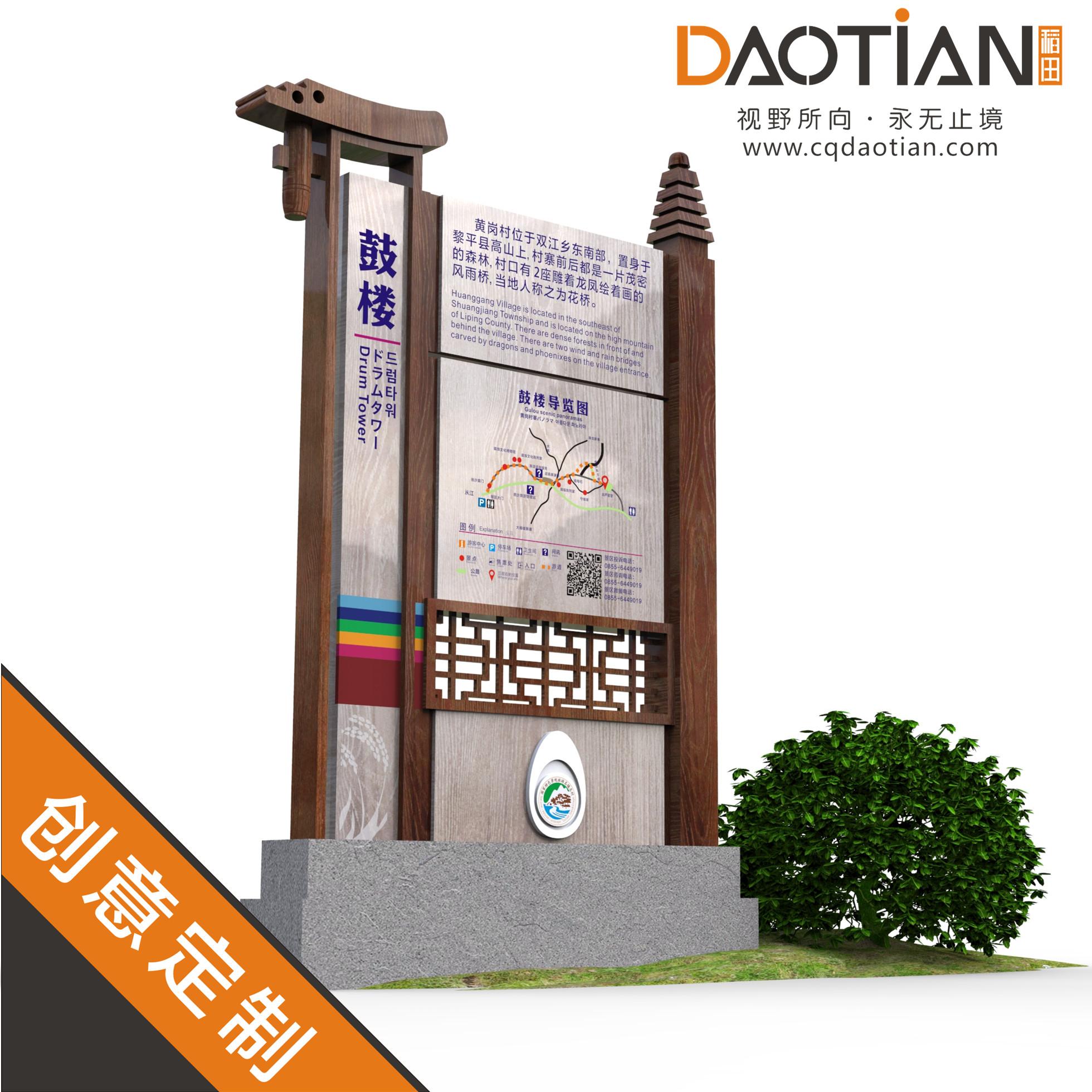 重庆稻田贵州黄岗侗寨标识设计案例