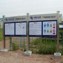 南方电网花都库区宣传栏、指示牌、导向牌