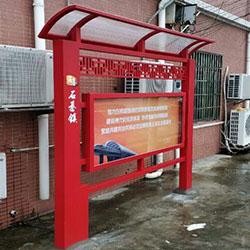 番禺石碁镇街道宣传栏