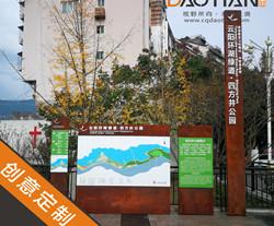 重庆云阳环湖绿道标识系统
