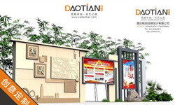 四川自贡邓关镇文化墙设计