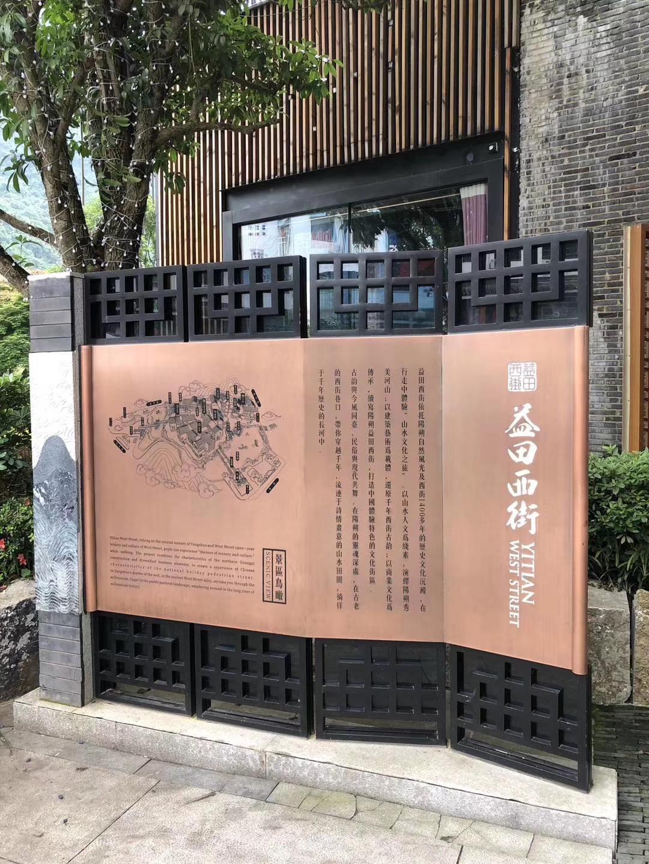 益田西街指示牌及场景包装