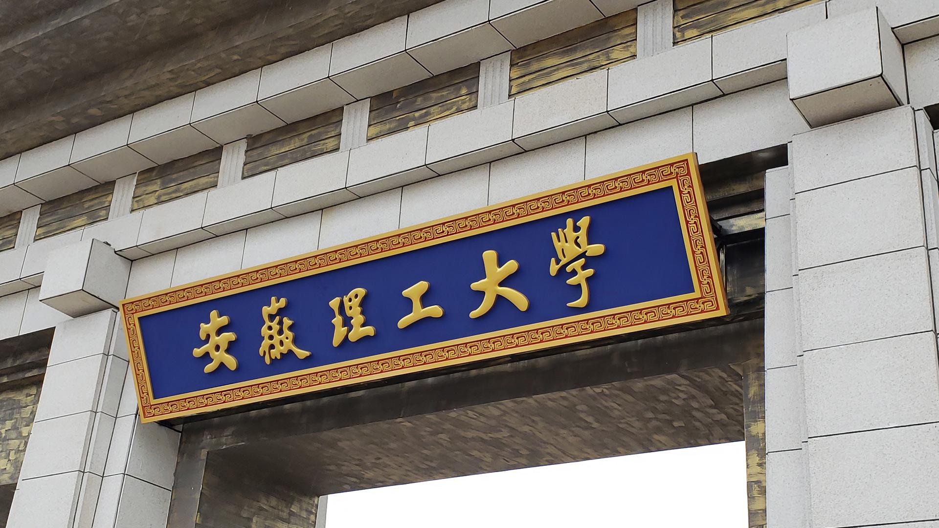 安徽理工大学标识系统