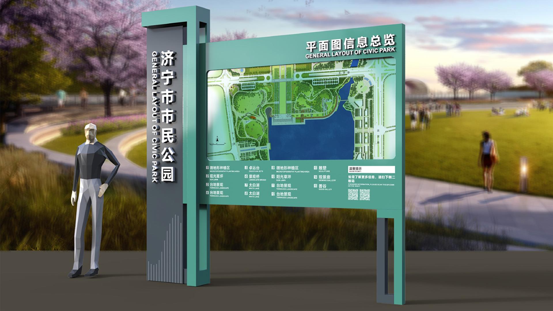 济宁市民公园导视系统