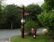公园景区导向指路牌