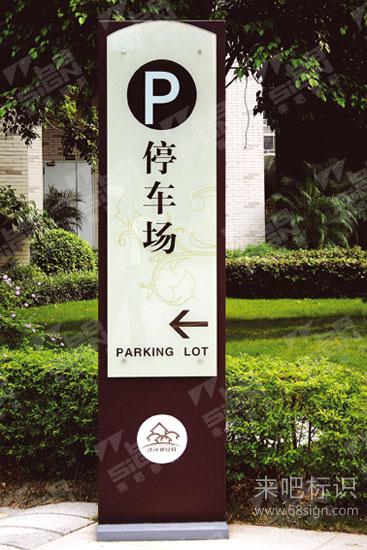 小区停车场指示牌