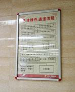 绍兴市中医院急诊流程公示牌