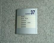 交通银行楼层科室分布牌