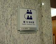 交通银行会议室门牌