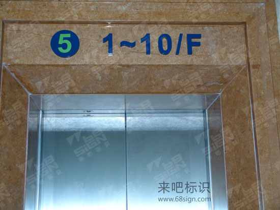 宝安区政府电梯楼层号牌