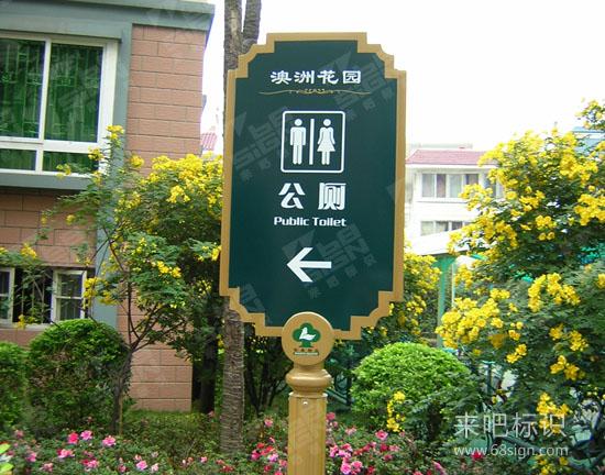 澳洲花园厕所指示牌_房地产标识标牌_来吧标识标牌