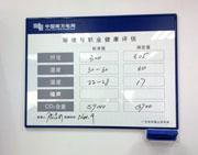 佛山中国南方电网水牌
