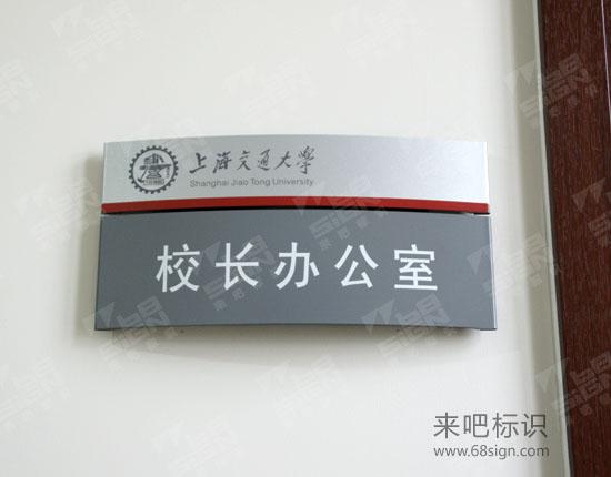 上海交通大学校长办公室科室牌