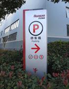 华坚集团停车场指示牌