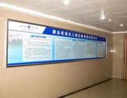 潮汕机场出入境宣传栏