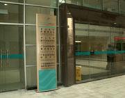 广州中山三院立地标示牌