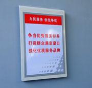 中国石化宣传牌