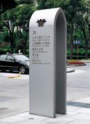 上海威斯汀大饭店指示牌