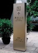 上海威斯汀大饭店入口指示牌