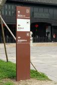 西塘古镇景区入口指示牌