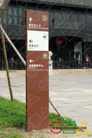 西塘古镇景区入口指示牌_旅游景区标识标牌_来吧标识图片