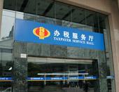 安徽省地方税务局大门标示牌