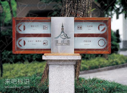 雷锋塔景区指示牌_旅游景区标识标牌