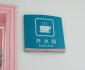 安徽省立儿童医院开水间门牌