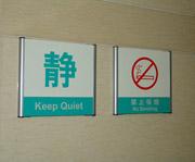 北京第二炮兵总医院静、禁止吸烟提示牌
