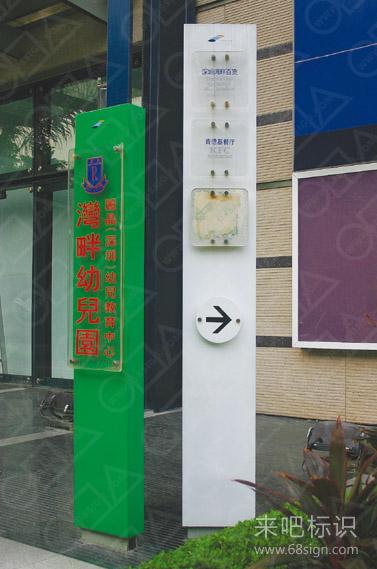深圳湾畔幼儿园指示牌_学校标识标牌_来吧标识标牌