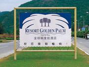三亚金棕榈度假酒店标识牌