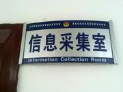 政府办公室科室牌