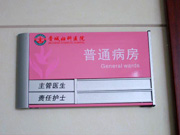 晋城妇科医院病房牌
