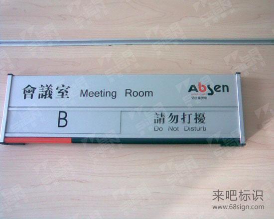 艾比森光电会议室门牌_办公楼宇标识标牌_来吧标识标牌图片