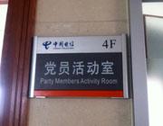 中国电信门牌
