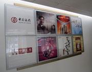 中国银行背景墙宣传牌