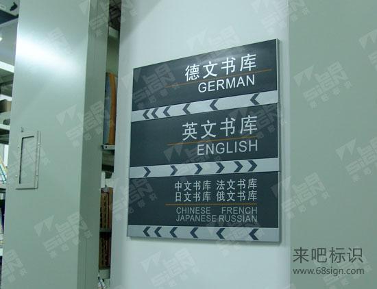上海外国语学院书库指示牌
