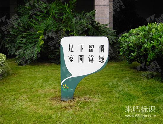 港湾小区花草牌温馨提示