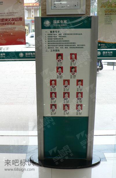 长治国家电网弧形户外标示牌 下一产品:国家电网人员去向牌 标识互动图片