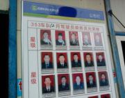 东部公交公布栏