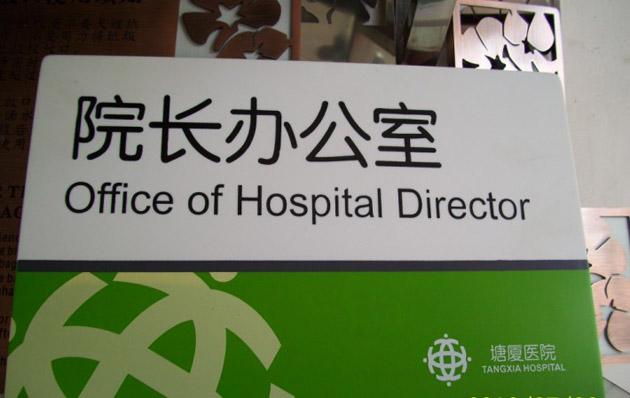 塘厦医院不锈钢科室牌DG 0003 医院标识标牌 来吧标识标牌