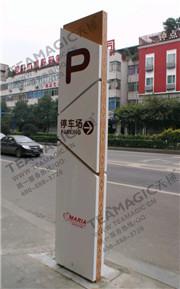 深圳停车场户外双面开盖式立牌标识