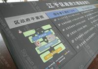 杭州市江干区政府标识系统