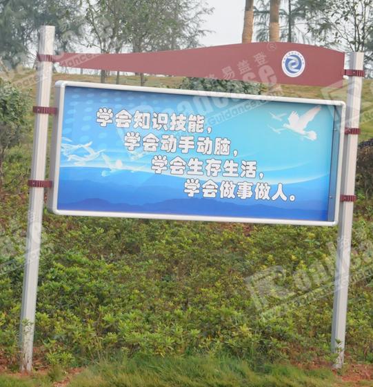 湖南交通技校铝合金宣传栏