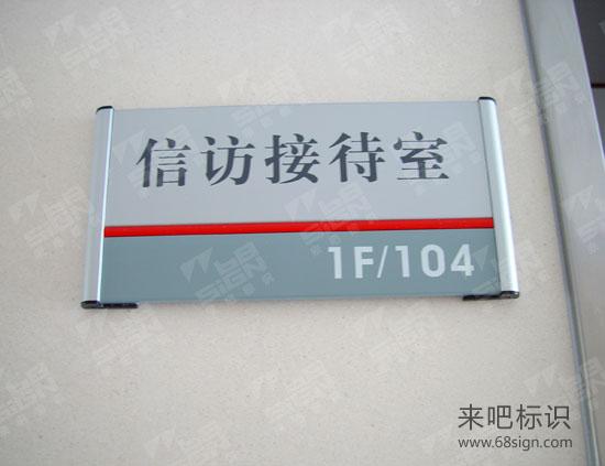 清溪镇人民政府门牌_政府机关标识标牌_来吧标识标牌图片